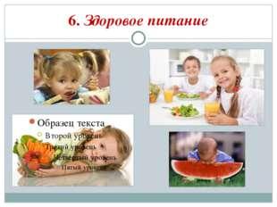 6. Здоровое питание