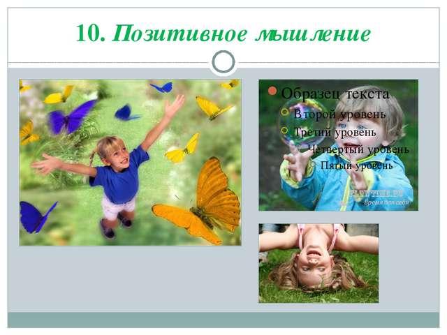 10. Позитивное мышление