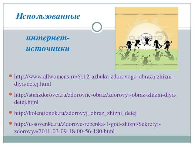 Использованные интернет- источники http://www.allwomens.ru/6112-azbuka-zdorov...