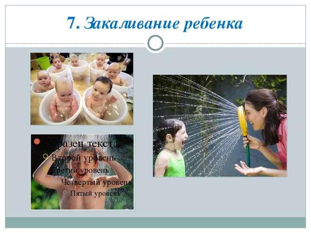7. Закаливание ребенка