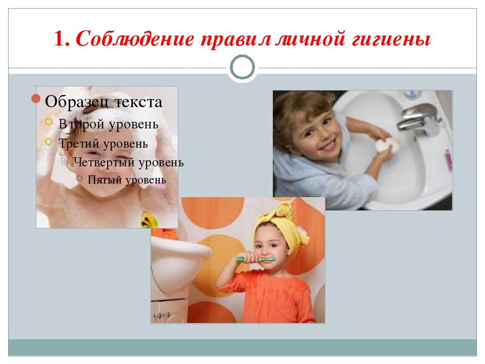 1. Соблюдение правил личной гигиены