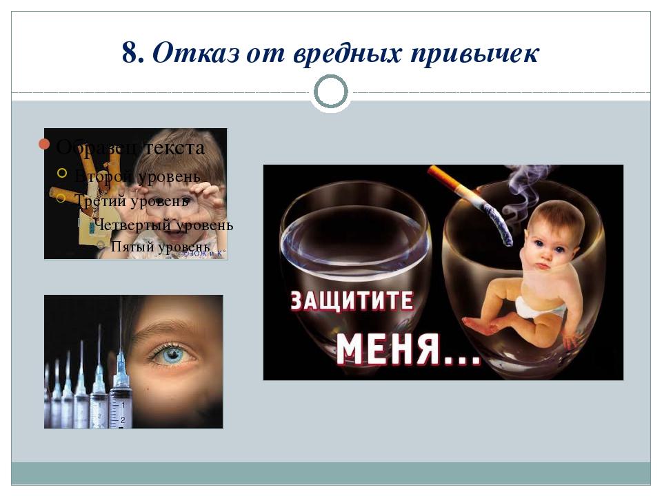 8. Отказ от вредных привычек