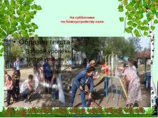 На субботнике по благоустройству села Матюшкина А.В. http://nsportal.ru/user/