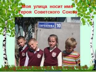 Моя улица носит имя героя Советского Союза Матюшкина А.В. http://nsportal.ru/