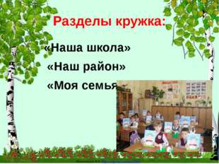 Разделы кружка: «Наша школа» «Наш район» «Моя семья» Матюшкина А.В. http://ns