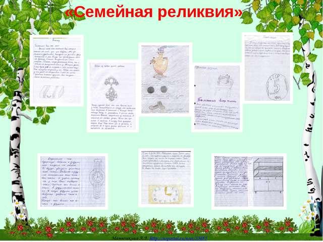 «Семейная реликвия» Матюшкина А.В. http://nsportal.ru/user/33485