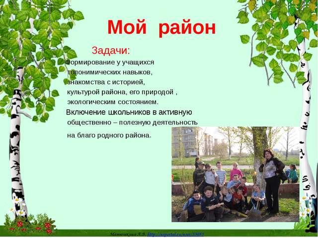 Мой район Задачи: Формирование у учащихся топонимических навыков, знакомства...