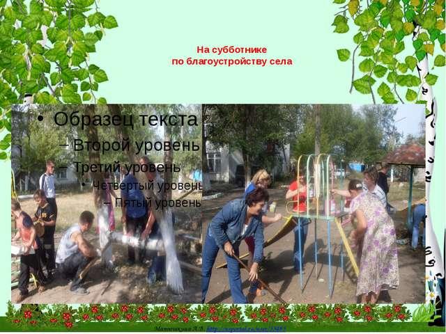 На субботнике по благоустройству села Матюшкина А.В. http://nsportal.ru/user/...