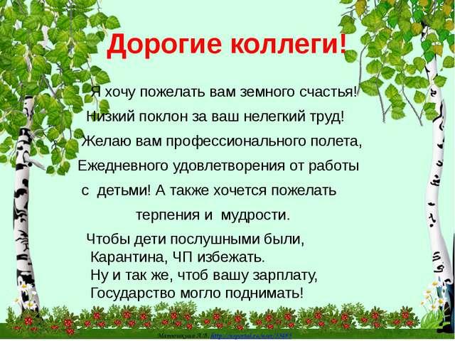 Дорогие коллеги! Я хочу пожелать вам земного счастья! Низкий поклон за ваш не...