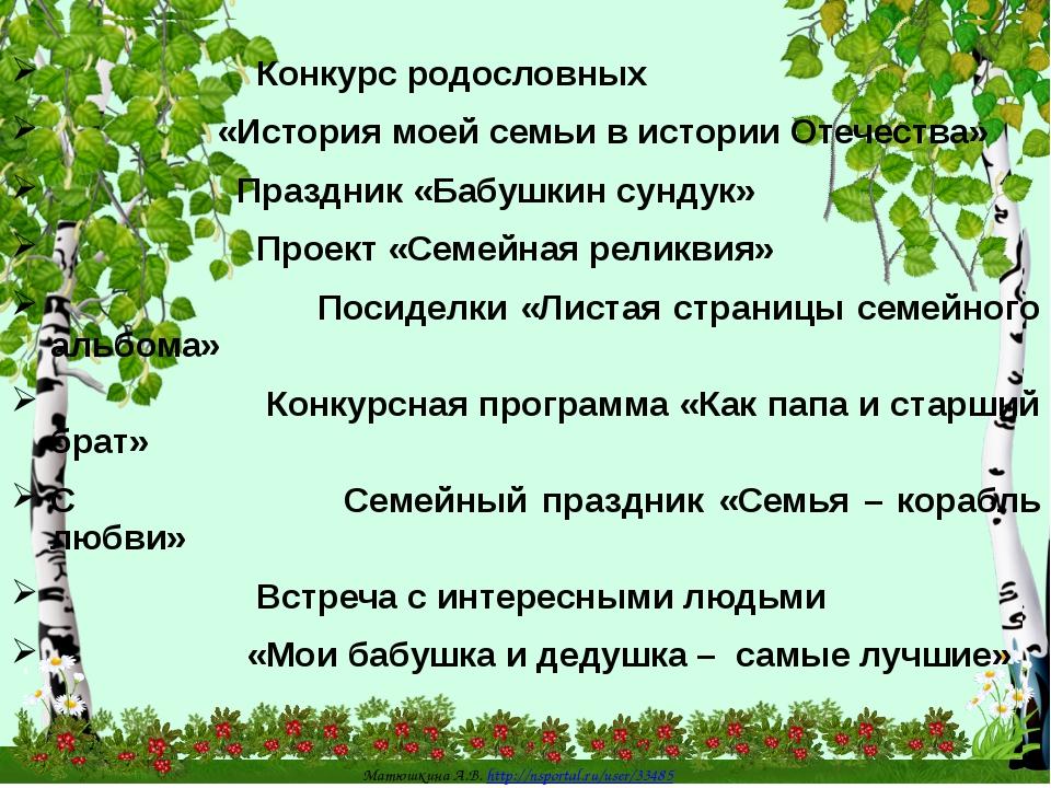 Конкурс родословных «История моей семьи в истории Отечества» Праздник «Бабуш...