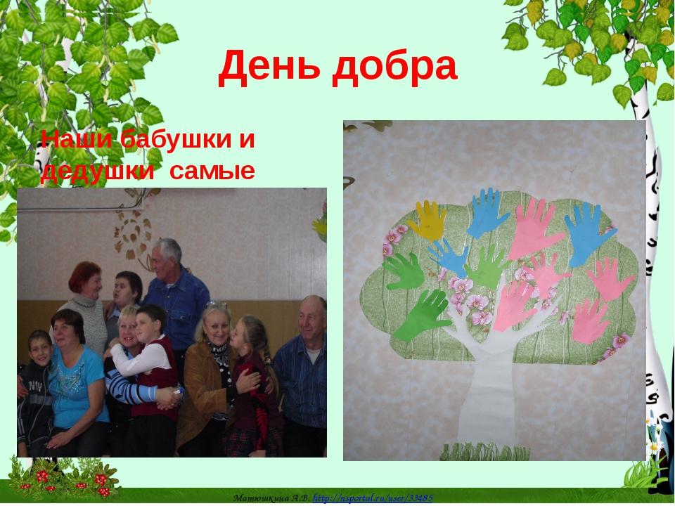 День добра Наши бабушки и дедушки самые лучшие Матюшкина А.В. http://nsportal...
