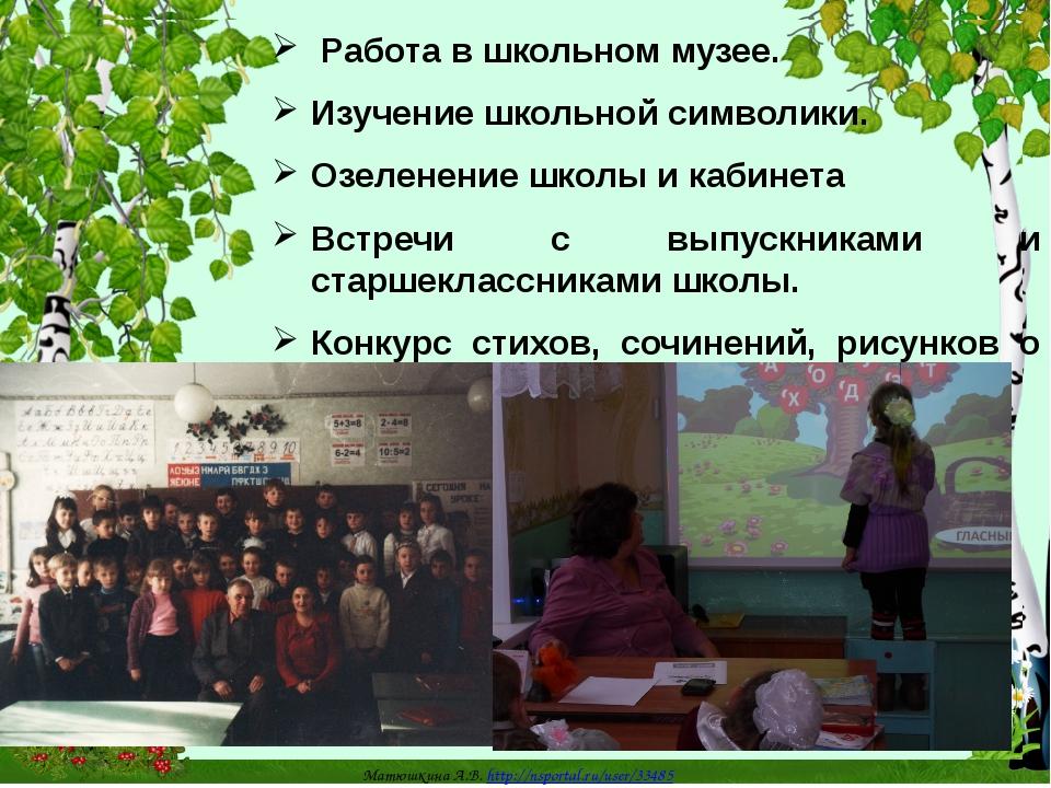 Работа в школьном музее. Изучение школьной символики. Озеленение школы и каб...