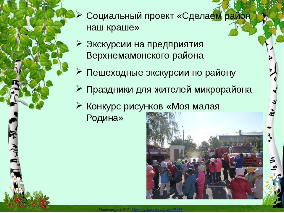 Социальный проект «Сделаем район наш краше» Экскурсии на предприятия Верхнема...