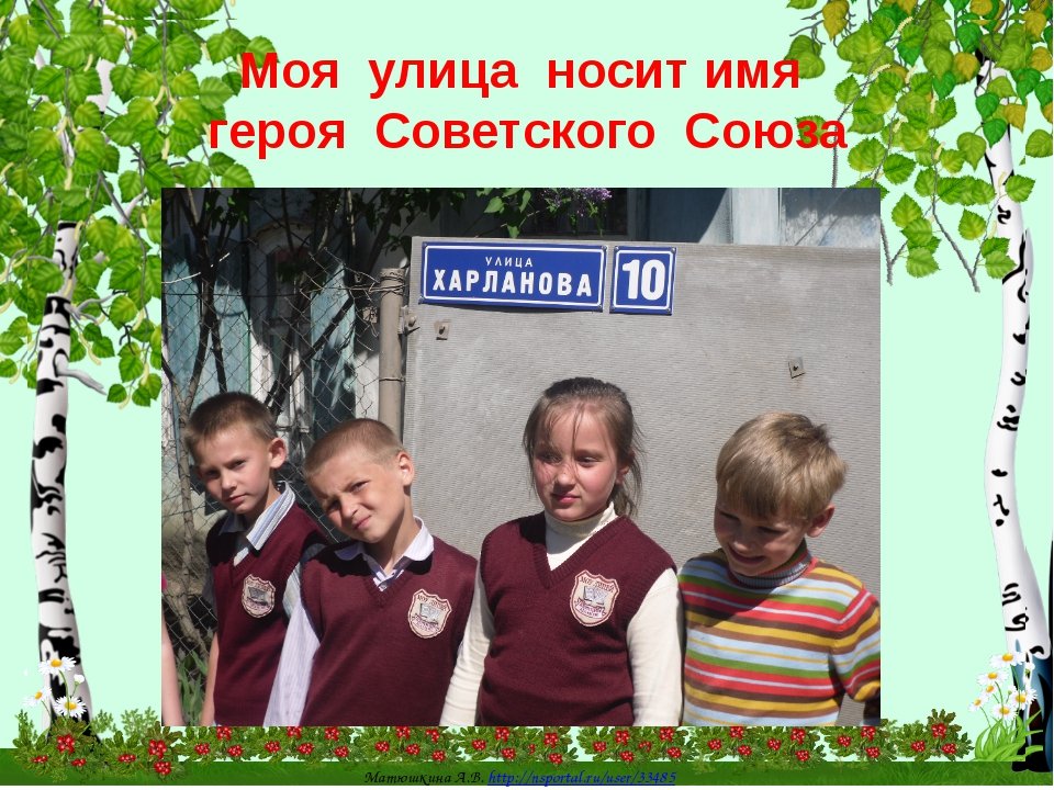 Моя улица носит имя героя Советского Союза Матюшкина А.В. http://nsportal.ru/...