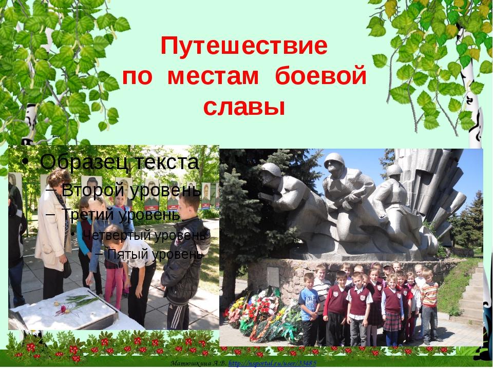 Путешествие по местам боевой славы Матюшкина А.В. http://nsportal.ru/user/33485