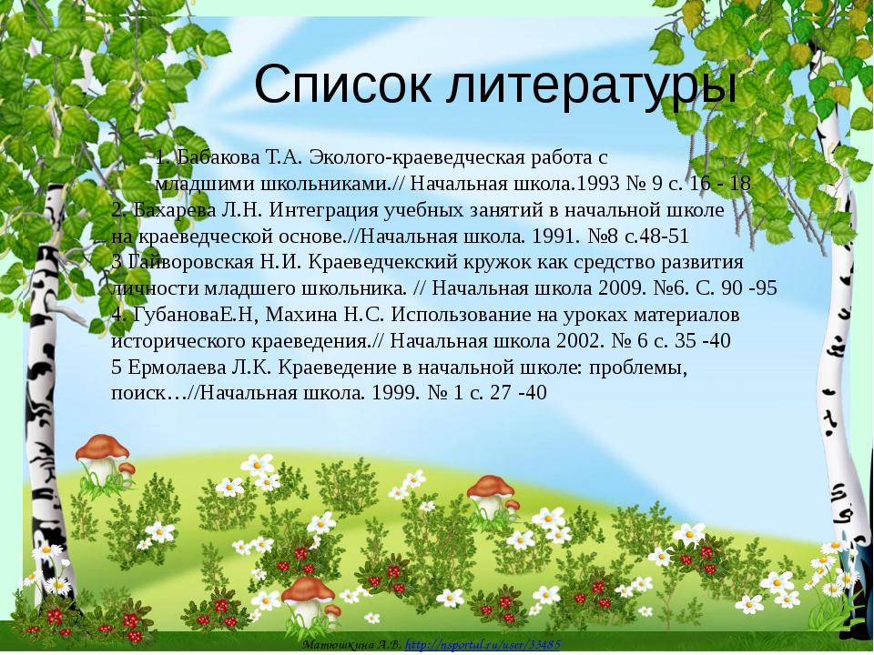Список литературы 1. Бабакова Т.А. Эколого-краеведческая работа с младшими шк...