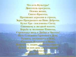 Что есть Культура? Двигатель прогресса, Основа жизни, Синтез Красоты, Против
