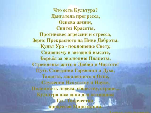 Что есть Культура? Двигатель прогресса, Основа жизни, Синтез Красоты, Против...