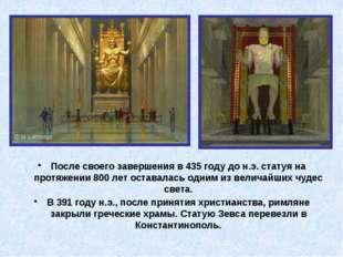 Внутри мавзолея расположены две гробницы— шаха и его жены. На самом деле, м