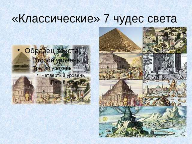 Храм Артемиды в Эфесе Колосс Родосский Мавзолей в Галикарнасе Александрийски...