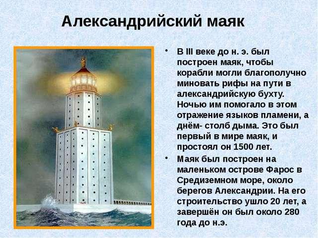 На строительство Великой пирамиды 100 000 человек потребовалось 20 лет. Она...