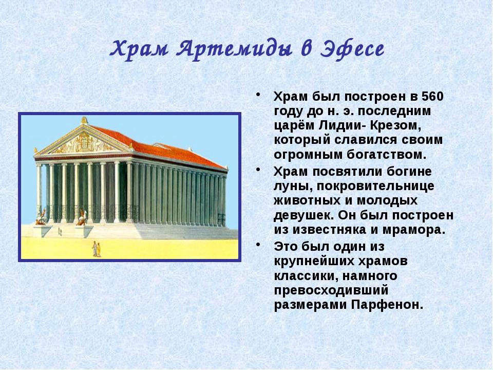 Сегодня от храма в Эфесе сохранилось лишь несколько блоков основания и одна...