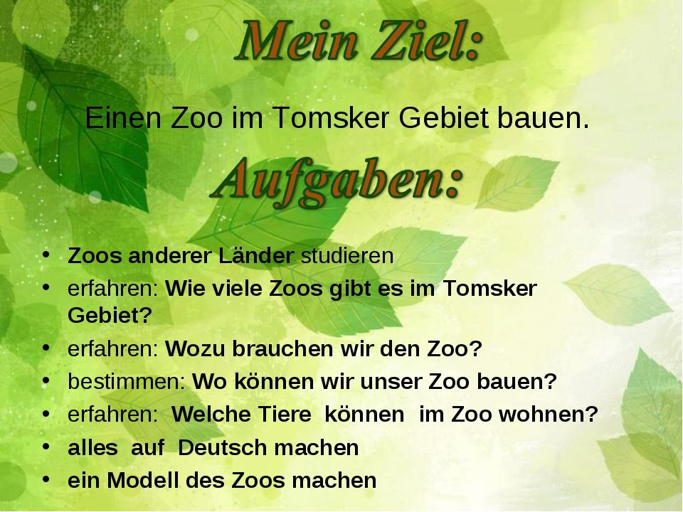 Einen Zoo im Tomsker Gebiet bauen.  Zoos anderer Länder studieren erfahren:...