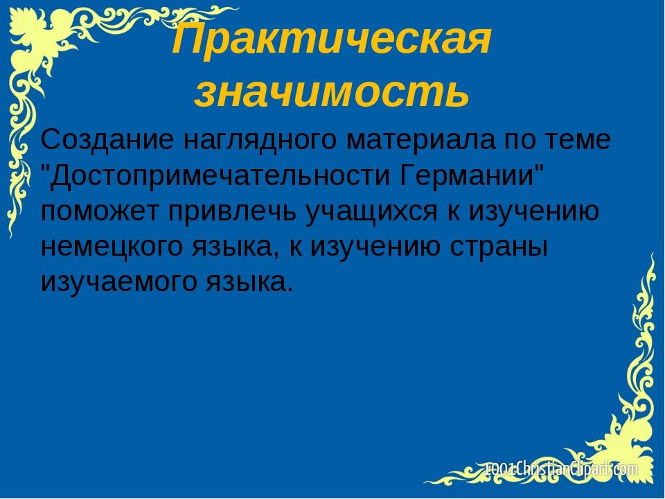 """Практическая значимость Создание наглядного материала по теме """"Достопримечате..."""
