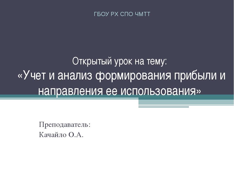 Открытый урок на тему: «Учет и анализ формирования прибыли и направления ее и...