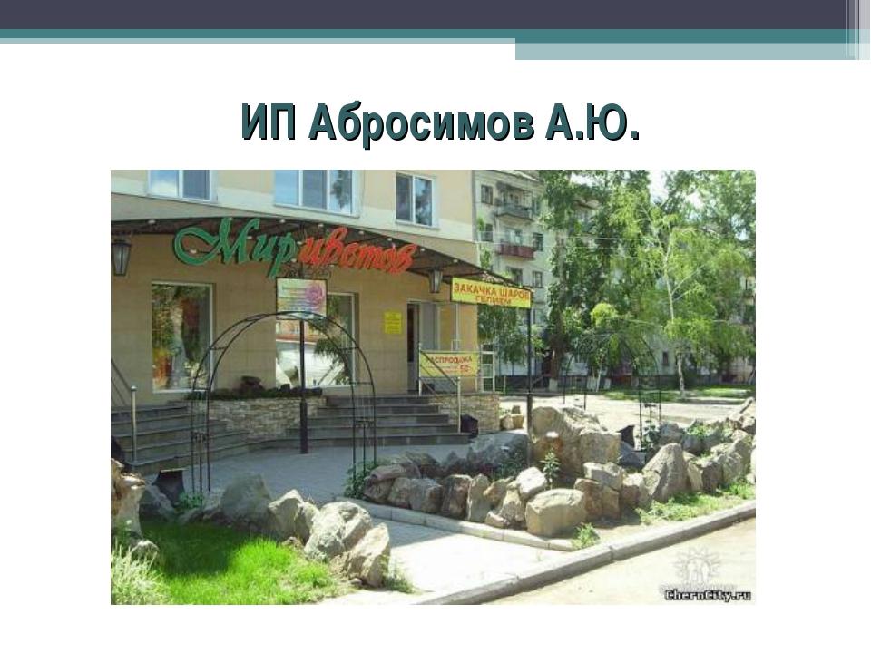 ИП Абросимов А.Ю.