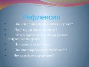 Рефлексия Что нового вы узнали сегодня на уроке? Чему вы научилась на уроке?