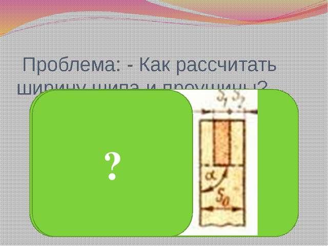 Проблема: - Как рассчитать ширину шипа и проушины? ?