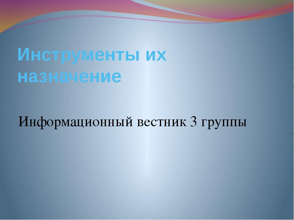 Инструменты их назначение Информационный вестник 3 группы