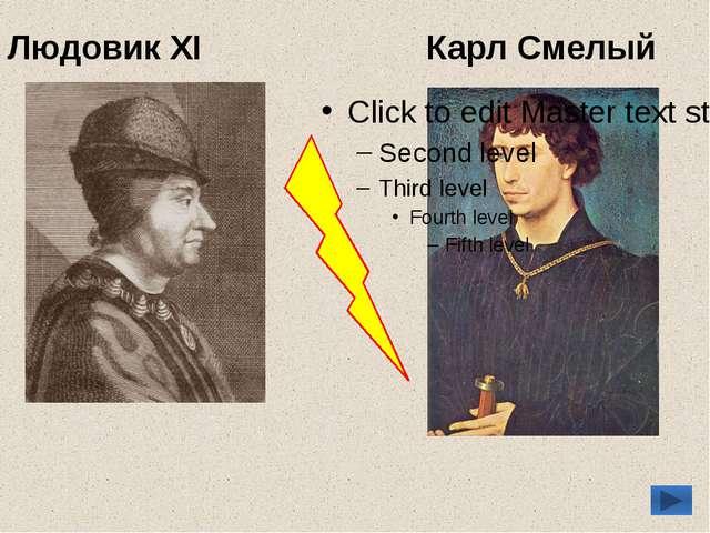 Людовик XI Карл Смелый