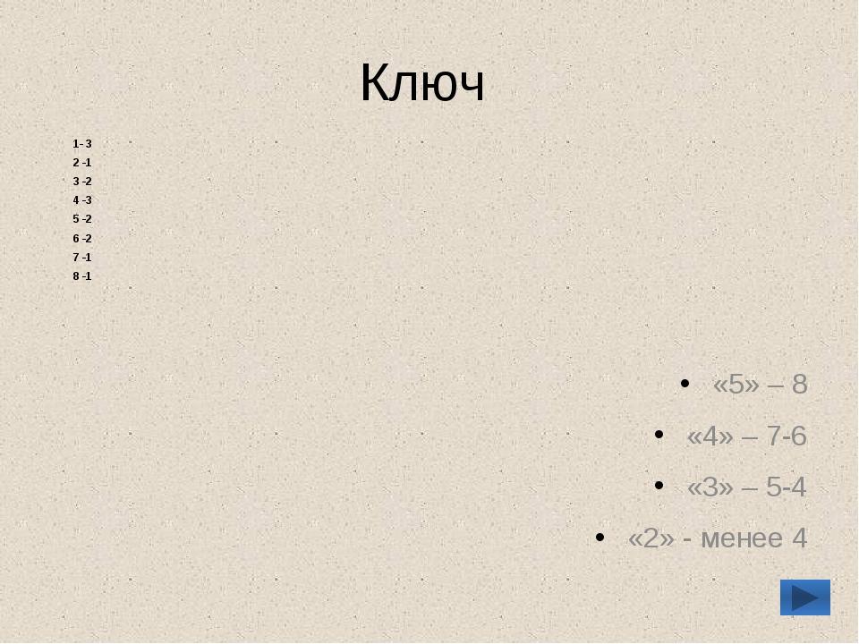 Ключ 1- 3 2 -1 3 -2 4 -3 5 -2 6 -2 7 -1 8 -1 «5» – 8 «4» – 7-6 «3» – 5-4 «2»...