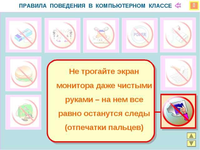  ПРАВИЛА ПОВЕДЕНИЯ В КОМПЬЮТЕРНОМ КЛАССЕ Не трогайте экран монитора даже чи...