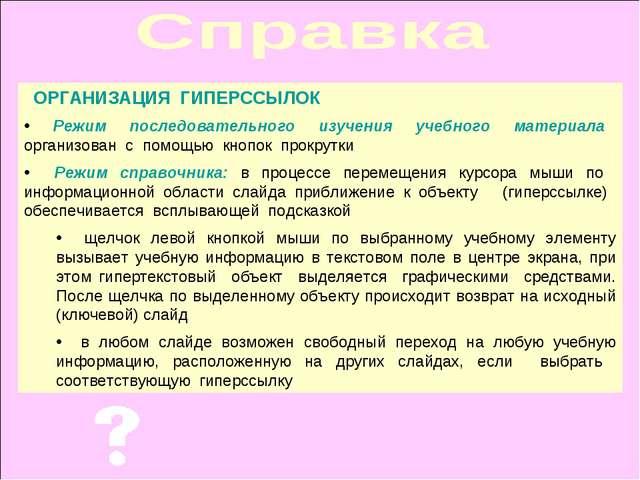 ОРГАНИЗАЦИЯ ГИПЕРССЫЛОК Режим последовательного изучения учебного материала...