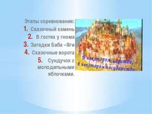 Этапы соревнования: Сказочный камень В гостях у гнома Загадки Баба –Яги Сказо
