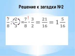 Решение к загадки №2 !