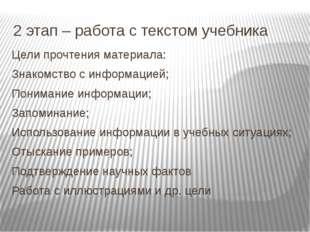 2 этап – работа с текстом учебника Цели прочтения материала: Знакомство с инф