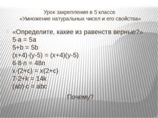 Урок закрепления в 5 классе «Умножение натуральных чисел и его свойства» «Опр