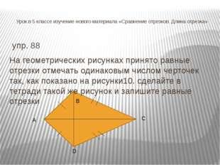 Урок в 5 классе изучение нового материала «Сравнение отрезков. Длина отрезка