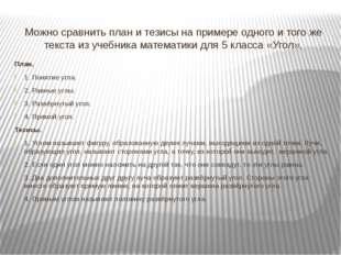 Можно сравнить план и тезисы на примере одного и того же текста из учебника м