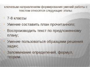 ключевым направлениям формирования умений работы с текстом относятся следующи