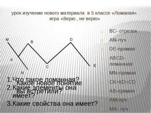 урок изучение нового материала в 5 классе «Ломаная» игра «Верю , не верю» ВС