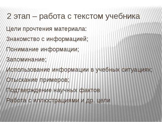 2 этап – работа с текстом учебника Цели прочтения материала: Знакомство с инф...