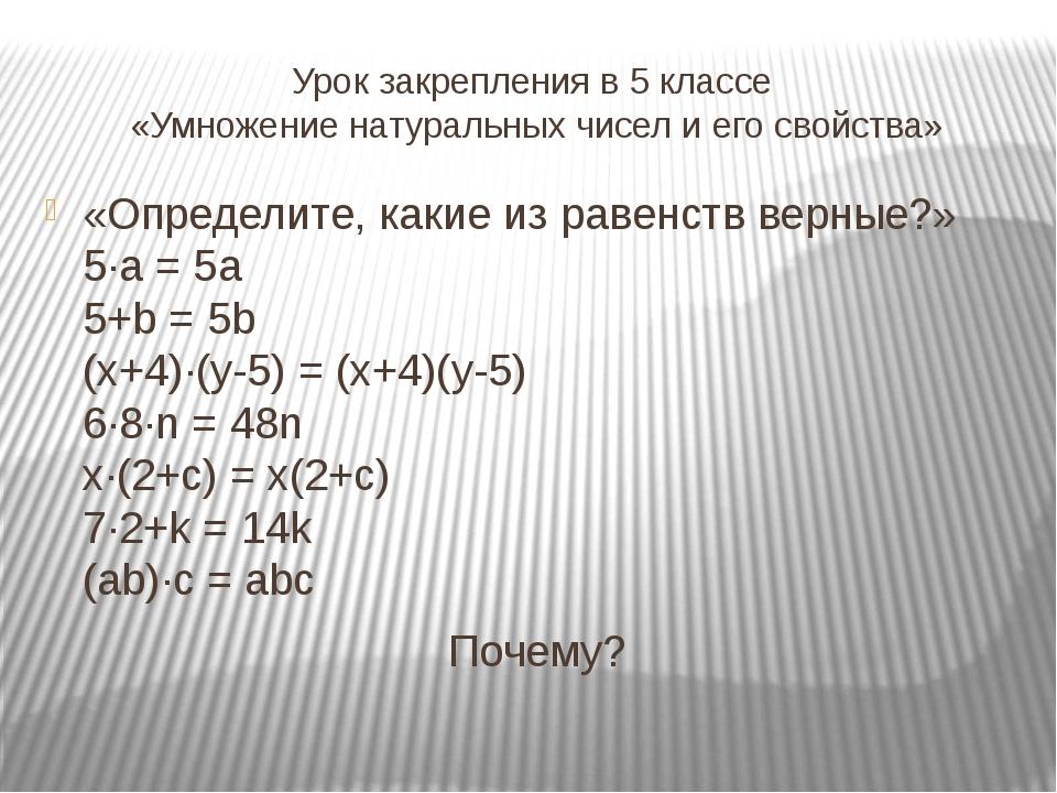Урок закрепления в 5 классе «Умножение натуральных чисел и его свойства» «Опр...
