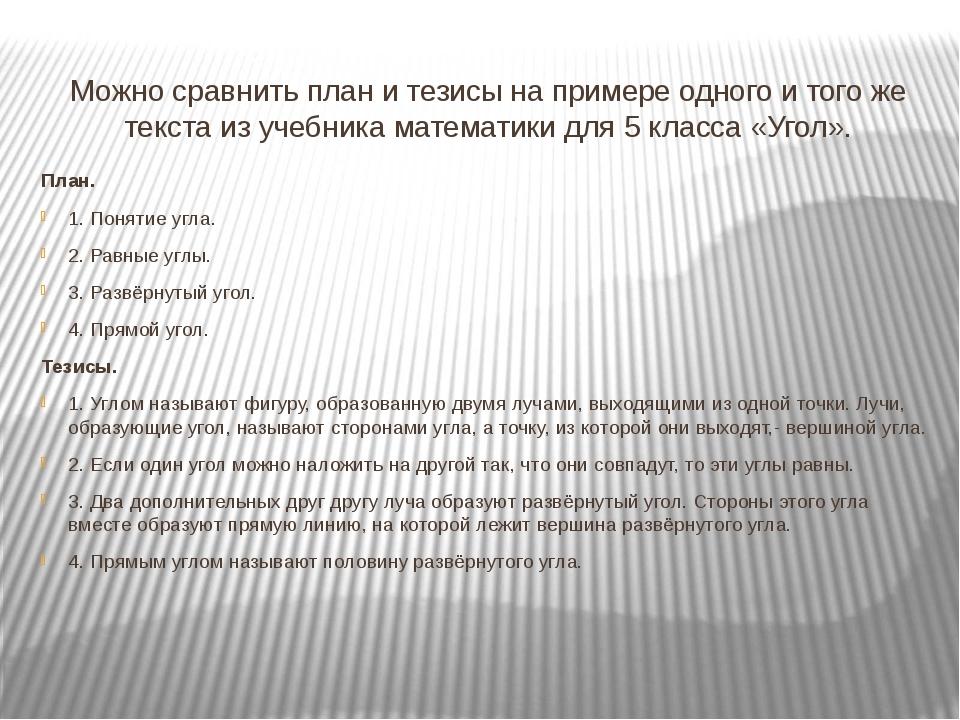 Можно сравнить план и тезисы на примере одного и того же текста из учебника м...