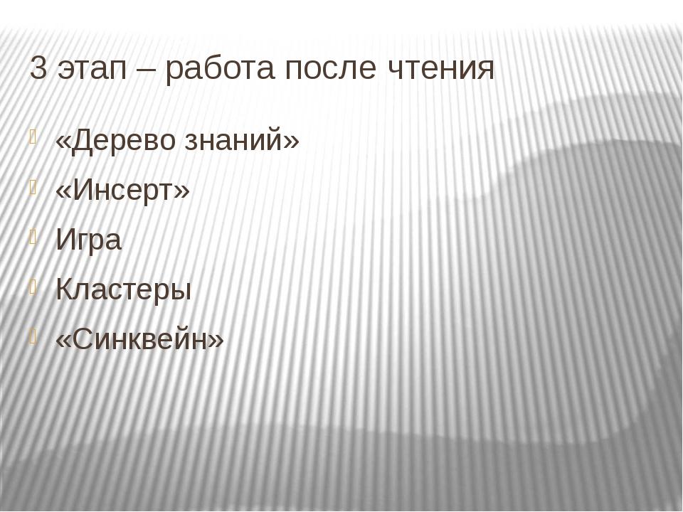 3 этап – работа после чтения «Дерево знаний» «Инсерт» Игра Кластеры «Синквейн»