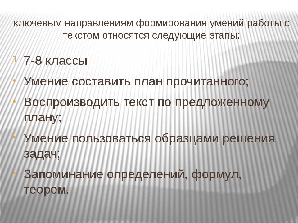ключевым направлениям формирования умений работы с текстом относятся следующи...